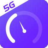 5G手机测速安卓版 V1.0.0