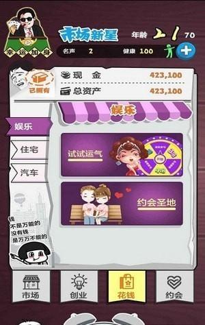 老友大作战安卓版 V1.2