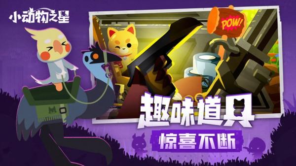 小动物之星中文安卓版版 v1.0
