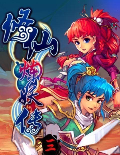 修仙炼妖传3安卓版 V6.0