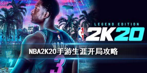 NBA2K20手游生涯模式怎么玩 新手开局攻略介绍