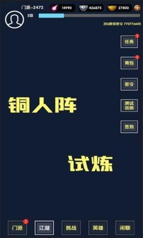江江江湖安卓版 V1.0