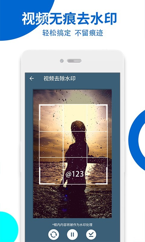 视频无痕去水印安卓版 V11.0