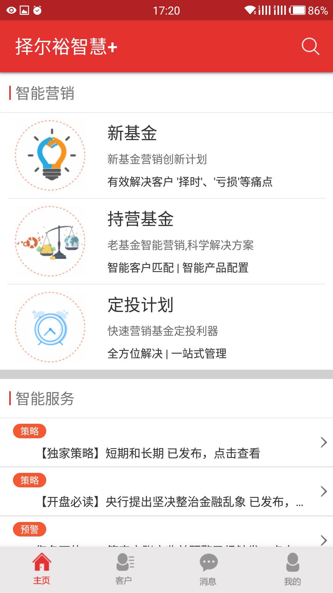 择尔裕智慧安卓版 V3.0.35