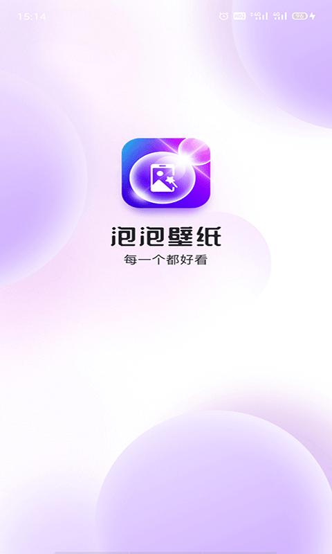 泡泡壁纸安卓版 V1.0.0