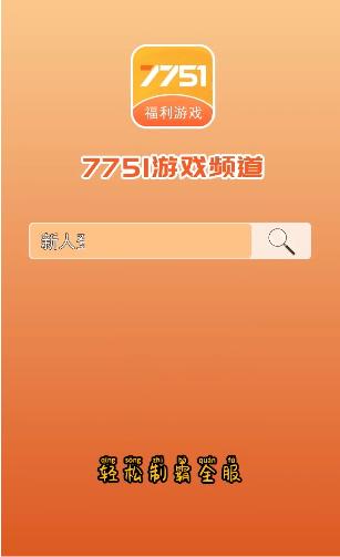 7751游戏平台安卓版 V1.0
