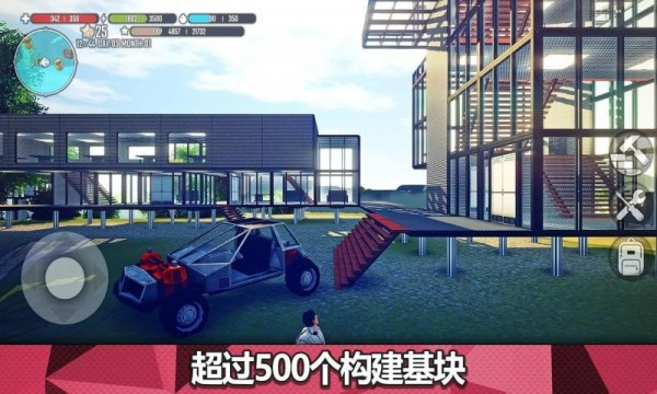 星球生存中文安卓版 V1.47