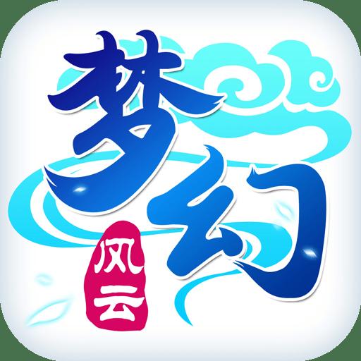 梦幻风云安卓版 V1.0.54