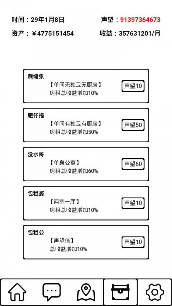 租房大亨安卓版 V1.0