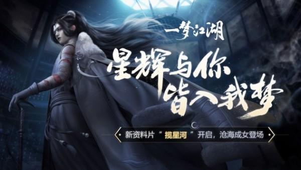 一梦江湖网易版 V17.0