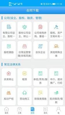 律保宝安卓版 V1.2