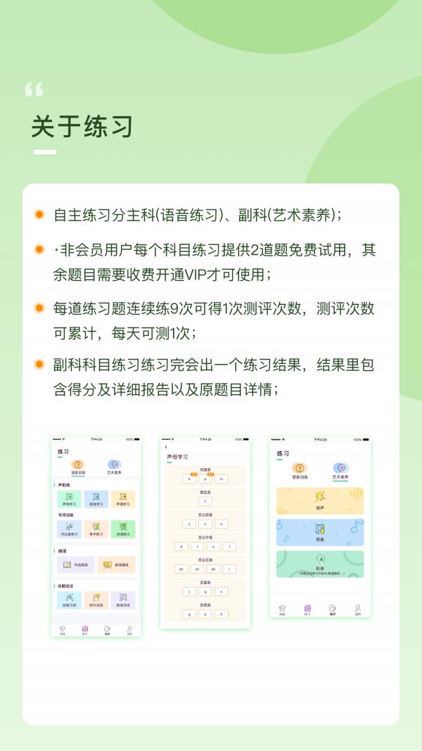 云律播音艺考安卓版 V1.0.2