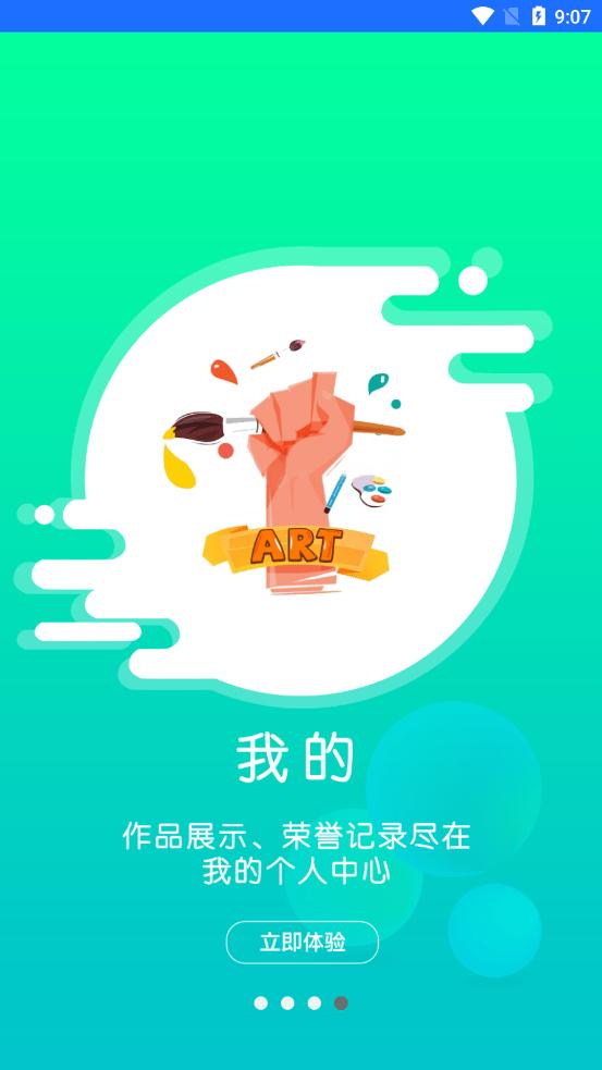小森画画安卓版 V2.0.0