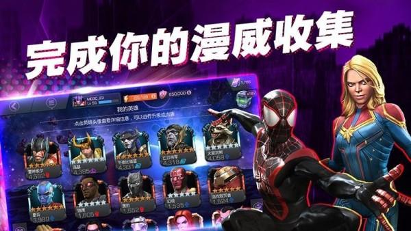 漫威超级争霸战敌人不动版 V29.2