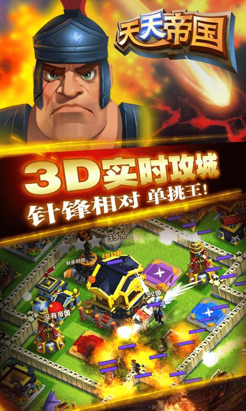天天帝国安卓版 V1.9.0