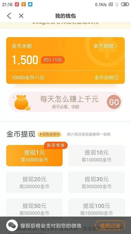 米读快赚安卓版 V3.15