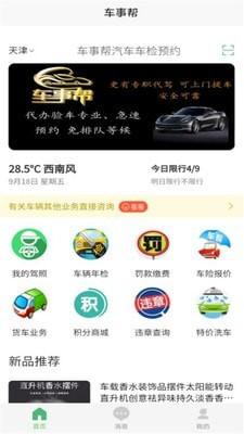 车事帮安卓版 V1.0.2