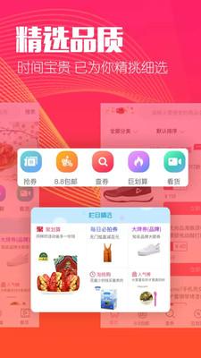 千券安卓版 v2.1.20