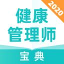 健康管理师宝典安卓版 V1.0.2