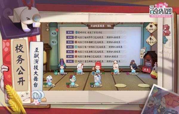 代号百鬼幼儿园安卓版 V1.0