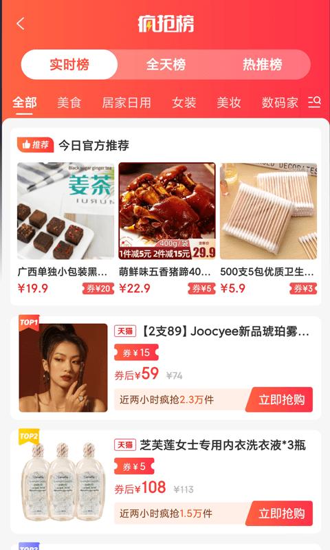 日日省安卓版 V2.0.3