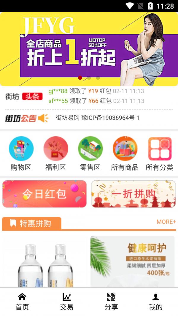 街坊易购安卓版 V1.0.8