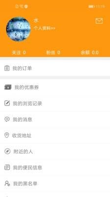 沁源商家大全安卓版 V2.0.1