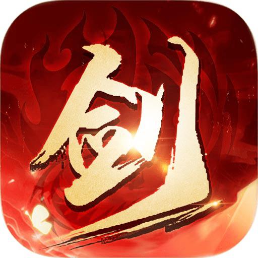 尘缘剑歌行安卓版 V1.4.8
