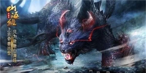 山海经神兽传说安卓版 V5.1