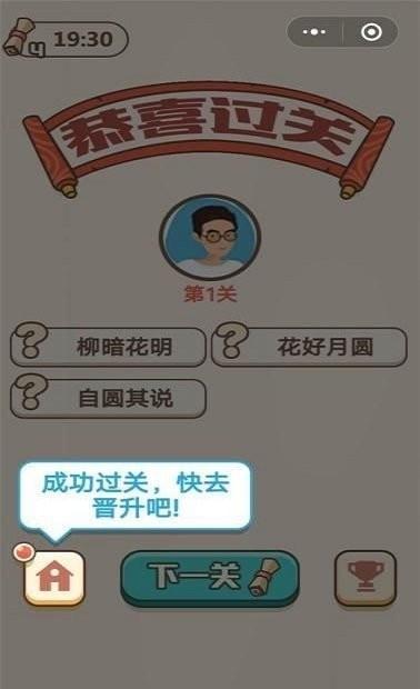 成语大江山安卓版 V1.0.0