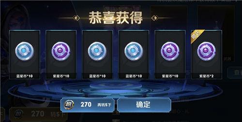 王者荣耀该怎么抽紫星币 魔法球五连抽紫星币概率是多少