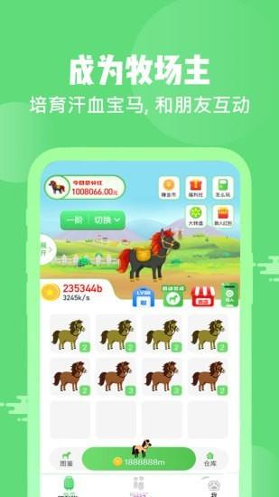 牧场人生安卓版 V1.0.0.5