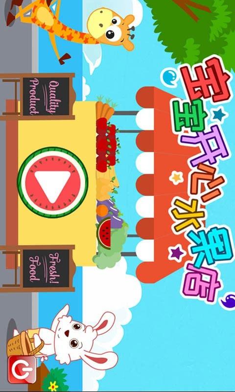 宝宝开心水果店安卓版 V1.90