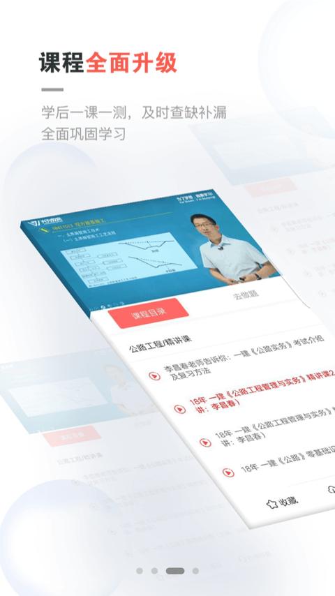 兴为教育app安卓版 V2.7.8