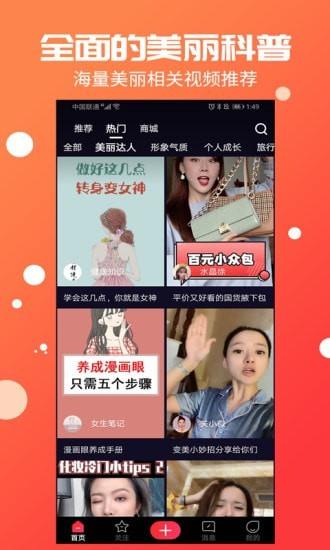 倍美短视频app安卓版 V2.4.3