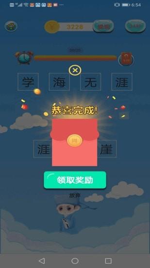成语赚钱宝安卓版 V1.0.19