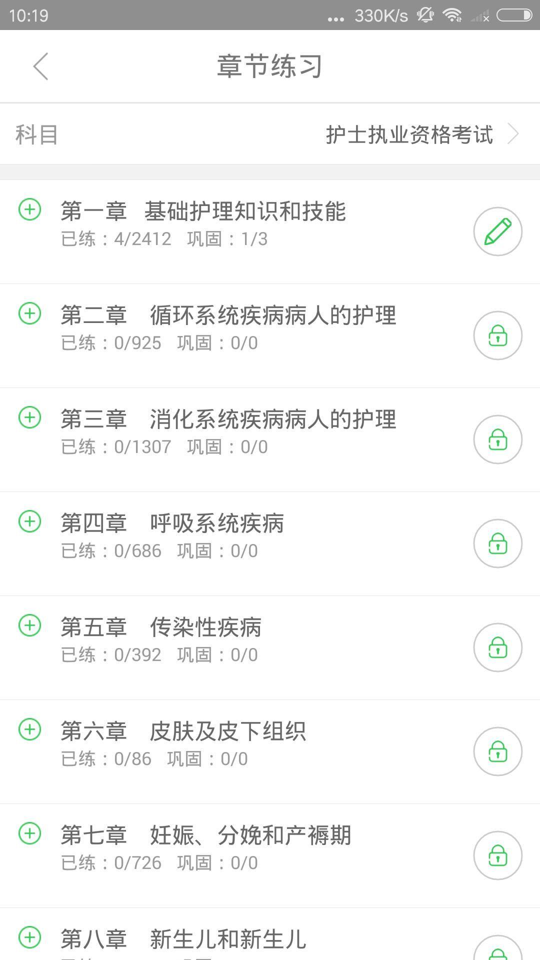 医教研app安卓版 V1.0.2.1