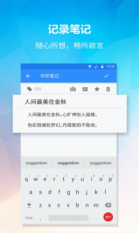 小鸟便签app安卓版 V1.4.3