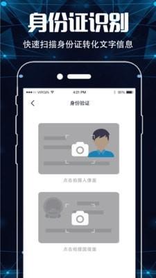 照片转文app安卓版 V3.0.10
