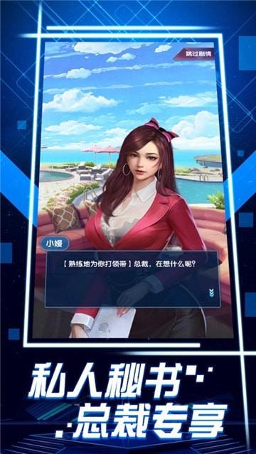 秘书俏佳人安卓版 V1.0.1