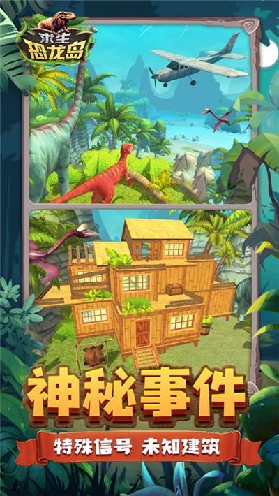 求生恐龙岛中文版