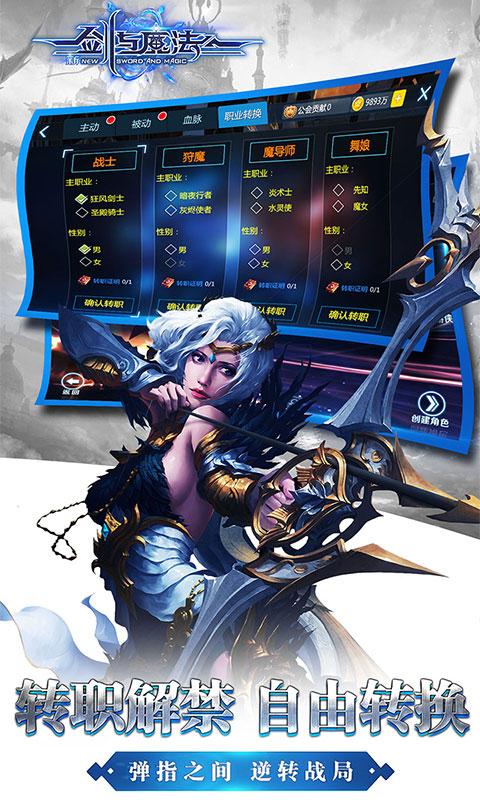 新剑与魔法无限版