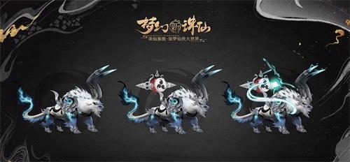 梦幻新诛仙神兽夔牛怎么选择技能 神兽夔牛的最佳技能推荐