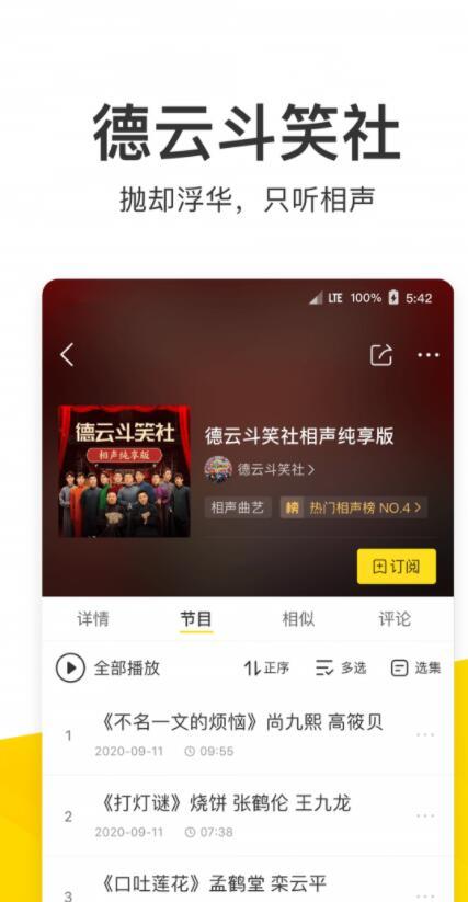 酷我音乐app v9.3.1.3 安卓最新版