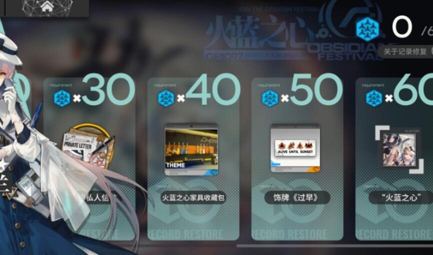 明日方舟记录修复有哪些奖励