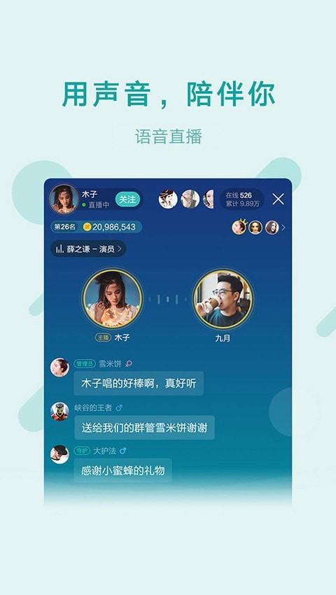 鱼声语音app安卓版 V2.5.4