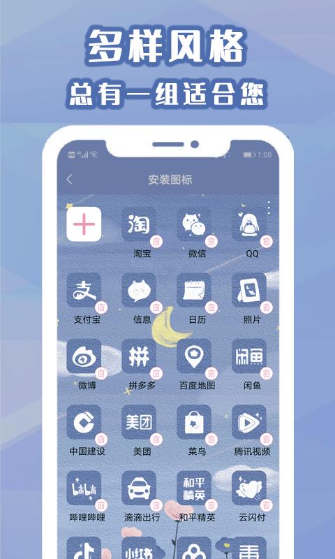 桌面小管家app安卓版 V1.2.2