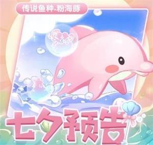 摩尔庄园游戏攻略 粉海豚位置详解
