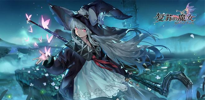 复苏的魔女零氪最强阵容怎么搭配 玩家可以使用哪套阵容