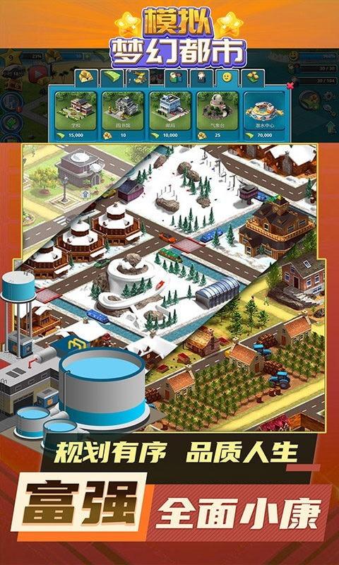 模拟梦幻都市安卓版